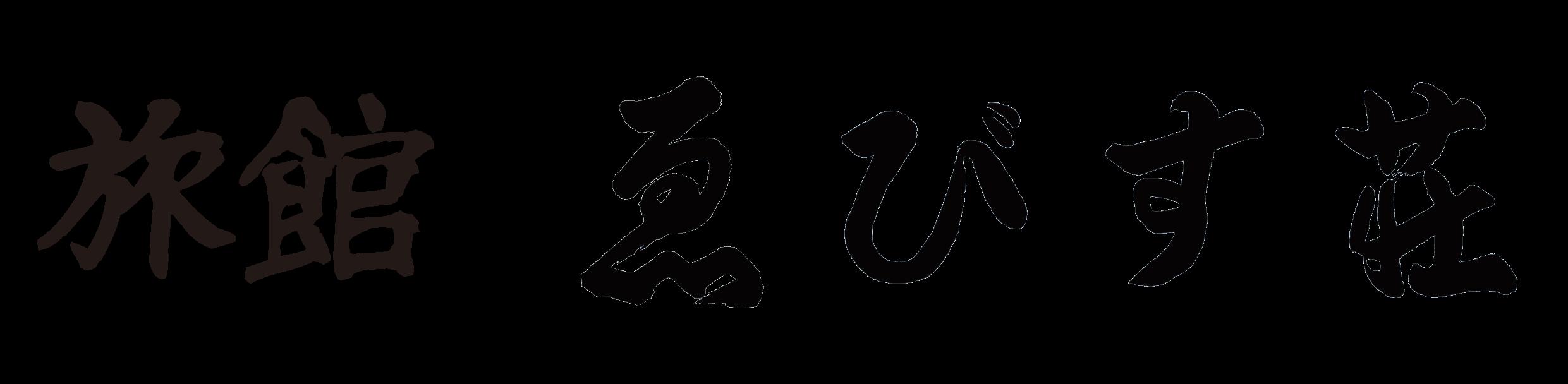 十津川温泉 ゑびす荘